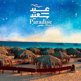 Остров Парадайз из Хургады